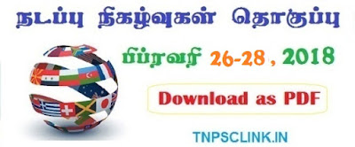 TNPSC Current Affairs February 26-28, 2018 (Tamil) Download as PDF