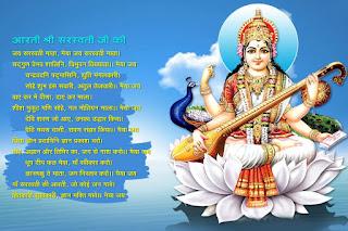 saraswati images on slate