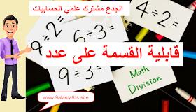 قابلية القسمة على 3,قابلية القسمة على5, قابلية القسمة على 11,6,4,7,8,9 الحسابيات جدع مشترك علمي