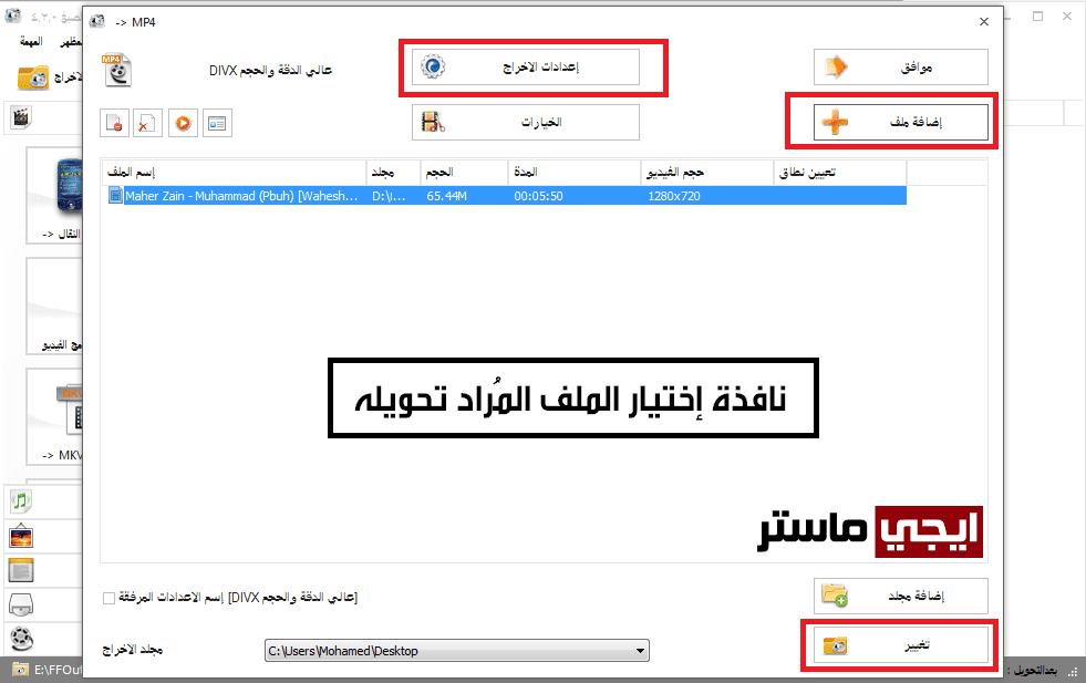 برنامج محول صيغ الفيديو للكمبيوتر