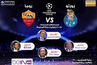 شاهد مباراة روما و بورتو بث مباشر | تصفيات دورى ابطال اوروبا دور المجموعات FC Porto vs AS Roma