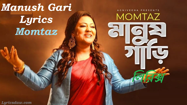 Manush Gari Lyrics Momtaz | মানুষ গাড়ি লিরিক্স | Shah Alam Sarker | Arshi Poribar | Bangla New Song 2020