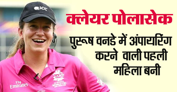 पुरुष वनडे में अंपायरिंग करने वाली पहली महिला क्लेयर बनीं