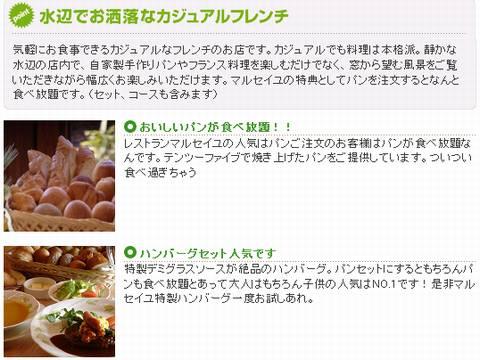 HP情報 ベーカリーレストラン マルセイユ