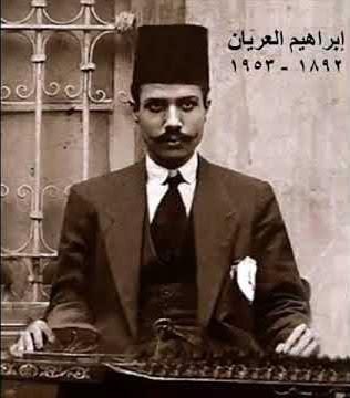 سماعي بياتي إبراهيم العريان نوتة موسيقية تقديم الأستاذة ferial taifour
