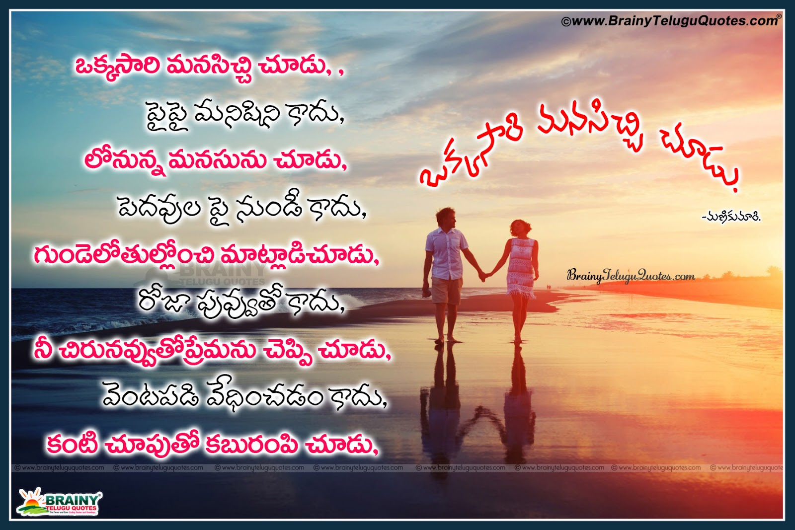 inspiring true love words and love sayings in telugu with