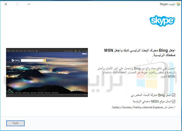 Skype 8.15 Free Full