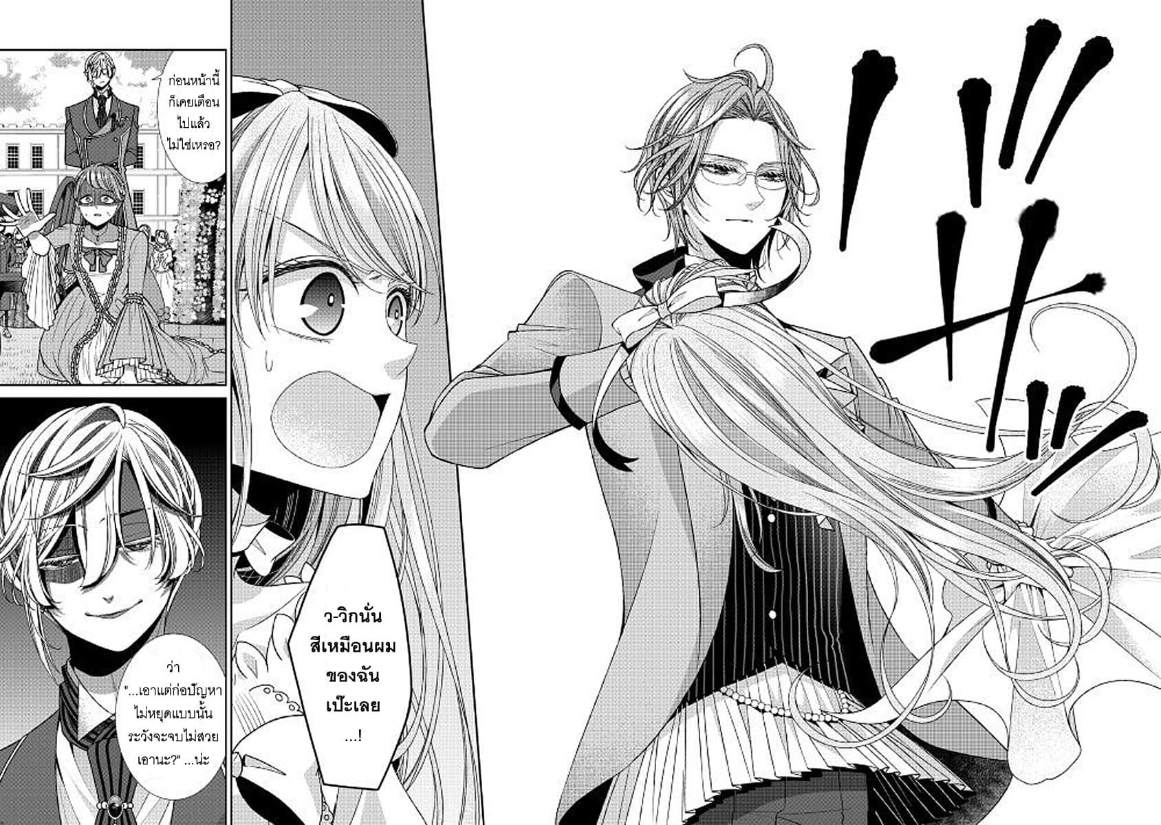 อ่านการ์ตูน Jishou Akuyaku Reijou na Konyakusha no Kansatsu Kiroku ตอนที่ 14 หน้าที่ 20