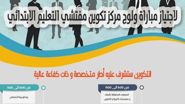 جهة سوس ماسة / دورة تكوينية استعدادا لمباراة التفتيش 2018
