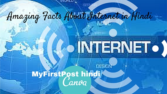 Amazing-facts-internet-in-hindi