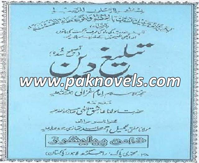 Urdu Book By Imam Muhammad Ghazali