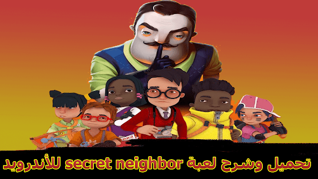 تحميل وشرح لعبة secret neighbor للاندرويد