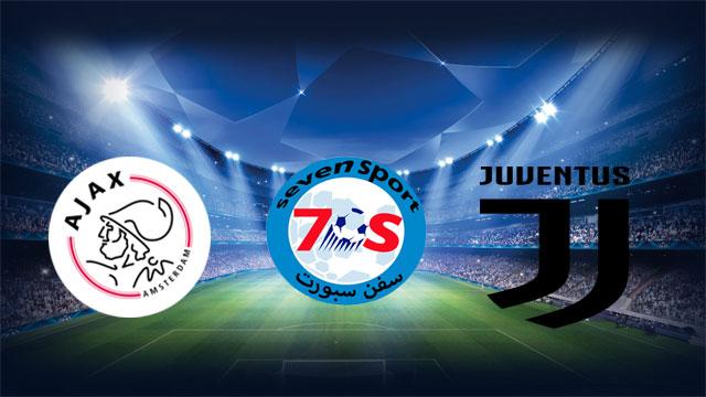 موعدنا مع مباراة يوفنتوس واياكس  16-04-2019 دوري ابطال اوروبا