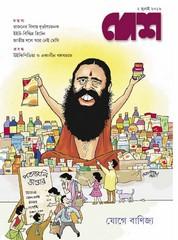 Desh 2nd July 2016 pdf