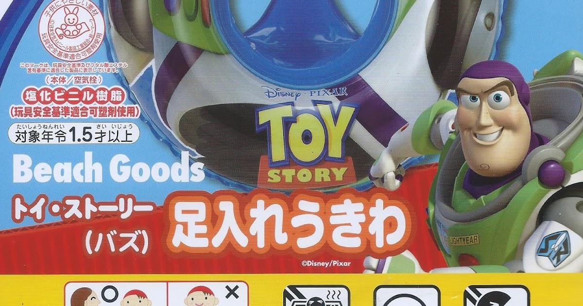 Disney Pixar Monsters University 3 Piece Room In A Box: Disney Pixar Toy Story Buzz Lightyear Inflatable Baby
