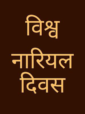 विश्व नारियल दिवस, Vishv Nariyal Diwas