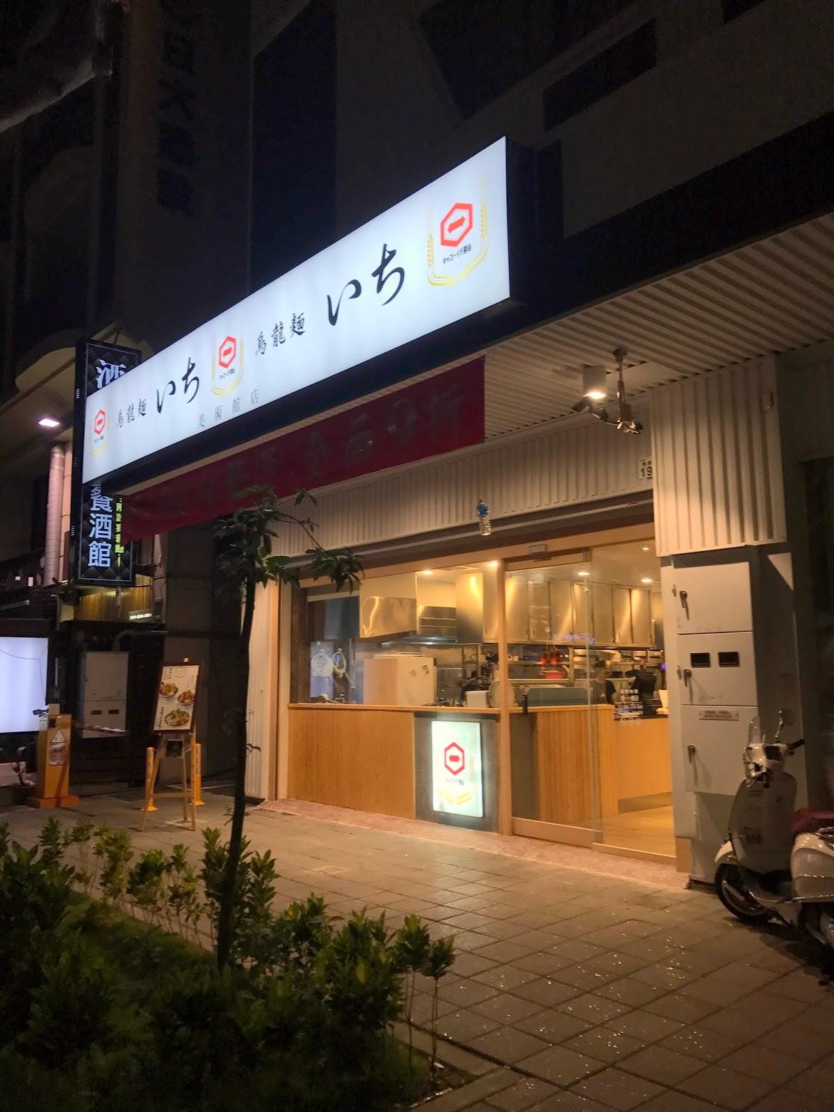 Kaohsiung Table!鳳梨人之高雄攻略: 美術館區烏龍麵店新選項 - 龜一烏龍麵 美術館店