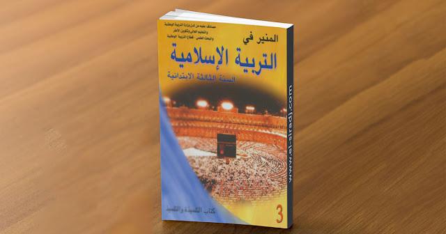 المنير في التربية الاسلامية  للمستوى الثالث