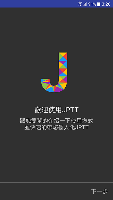 JPTT安裝