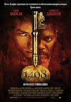 1408 фильм 2007