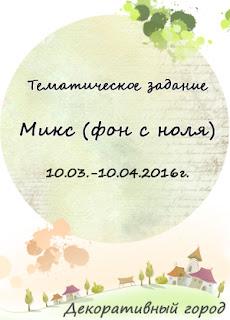 http://dekograd.blogspot.ru/2016/03/blog-post_10.html
