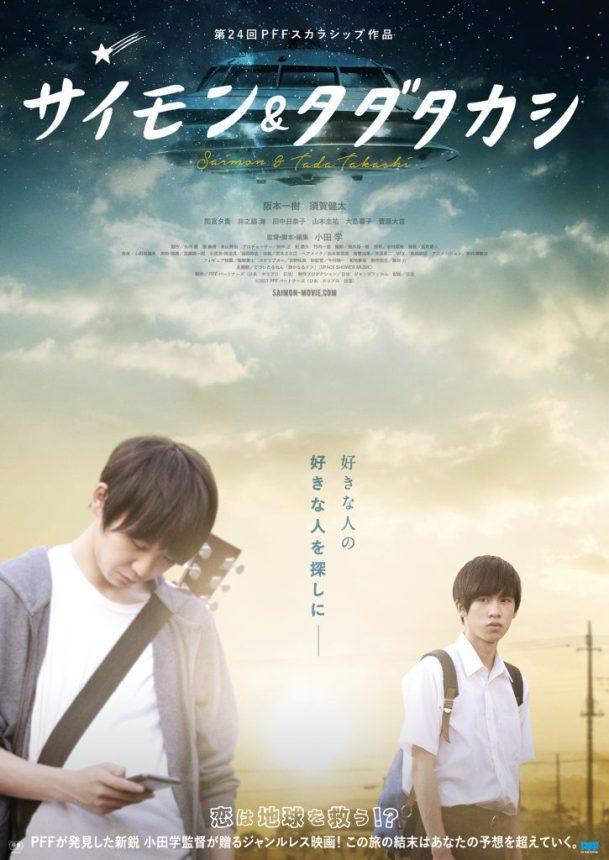 Sinopsis Saimon & Tada Takashi / サイモン&タダタカシ (2018) - Film Jepang