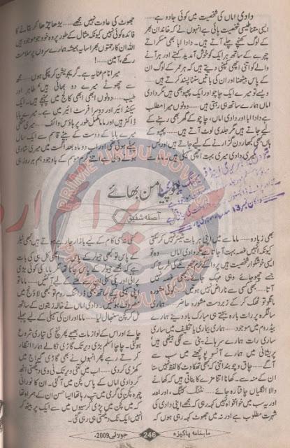 Free download Jo piya mann bahay novel by Asifa Shafique pdf