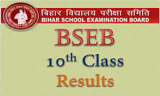 BSEB Matric Results 2018