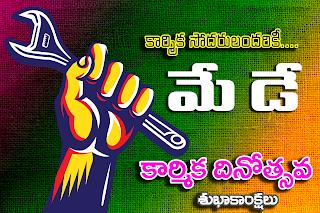 May Day Telugu Prapancha Telugu Karimika Prajalandariki.Karmika Dinotsavam Subhakankshalu