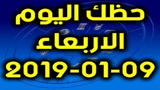 حظك اليوم الاربعاء 09-01-2019 - Daily Horoscope