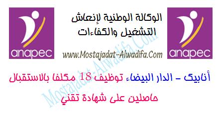 أنابيك - الدار البيضاء توظيف 18 مكلفا بالاستقبال حاصلين على شهادة تقني