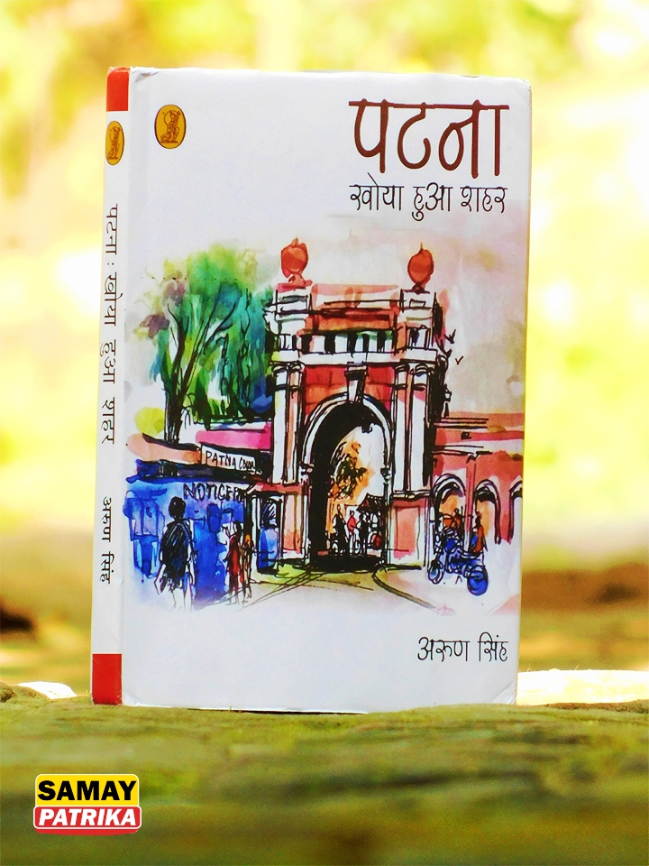 patna book by arun singh