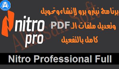 تلبية لطلب المتابعين تحميل برنامج Nitro.Pro.12.7.0.395 لتحرير وإنشاء وتحويل ملفات PDF كامل بالتفعيل أحدث إصدار