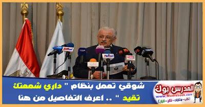 """وزير التعليم نعمل بنظام """" داري علي شمعتك تزيد """" ويعلن عن خططه لتطوير التعليم"""