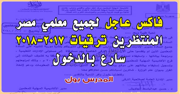 فاكس عاجل لجميع معلمي مصر المنتظرين ترقيات 2017-2018 سارع بالدخول