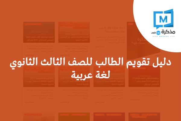 دليل تقويم الطالب للصف الثالث الثانوي لغة عربية