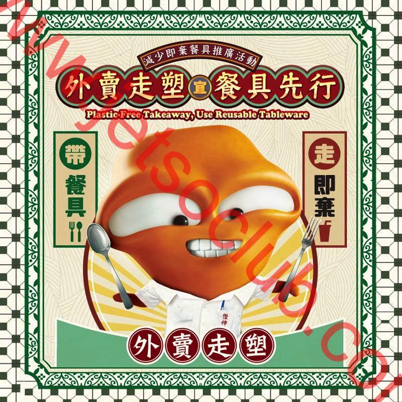 「外賣走塑」運動 - 大家樂/大快活/美心 免費換餐具/熱飲(16/11起) ( Jetso Club 著數俱樂部 )