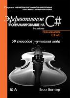 книга Билла Вагнера «Эффективное программирование на C#: 50 способов улучшения кода» - читайте отдельное сообщение в моем блоге