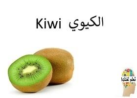الكيوي : Kiwi