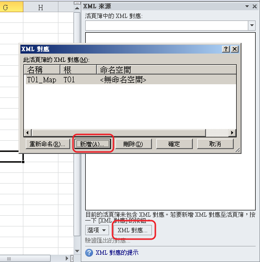 Excel 2010 XML對應,如下圖(dept.xml)的範例,使用