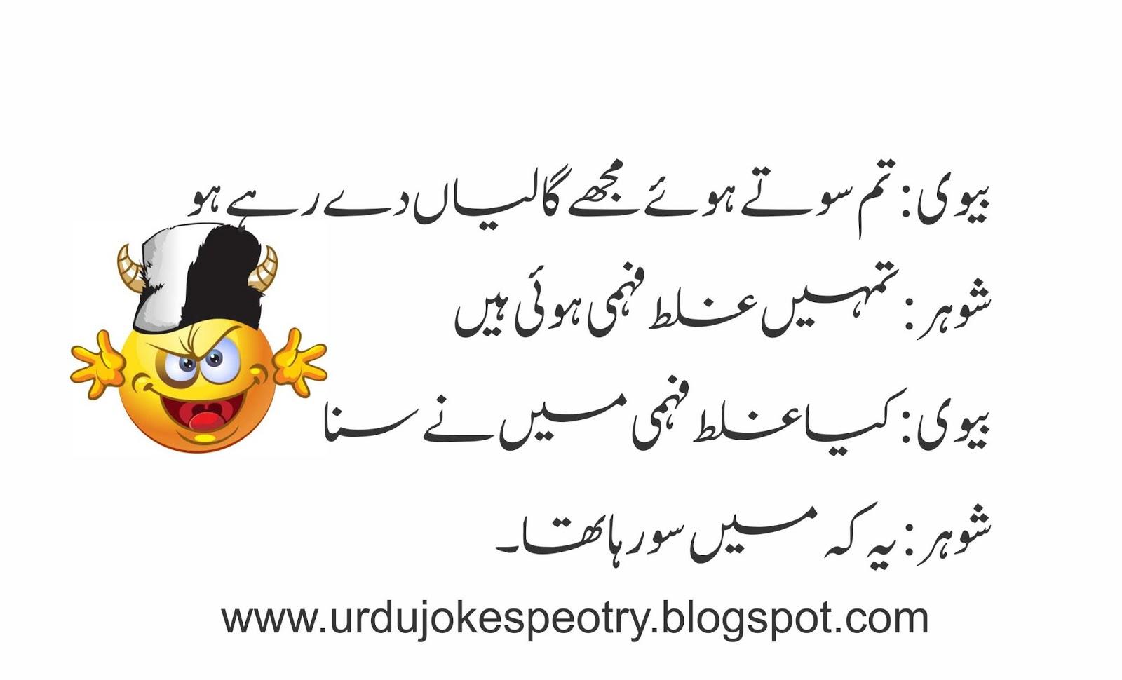 Urdu Poetry Sms   Urdu Sms , Love Sms , Poetry Sms , Funny Sms