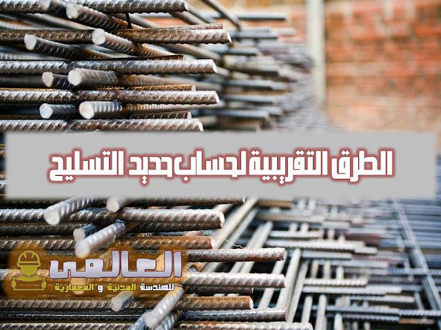 الطرق التقريبيه لحساب وحصر حديد التسليح