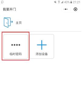 Cara menggunakan Smart Lock Door SPC dengan aplikasi Wechat