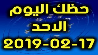 حظك اليوم الاحد 17-02-2019 - Daily Horoscope