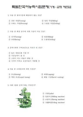 Korean Language Sinhala Book