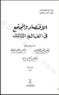 تحميل كتاب الاقتصاد والمجتمع في العالم الثالث سلسلة علم الاجتماع المعاصر PDF