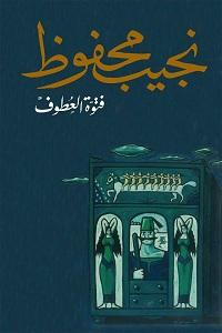 تحميل رواية فتوة العطوف pdf - نجيب محفوظ