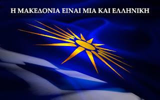 ΠΑΝΕΛΛΗΝΙΑ ΕΝΩΣΗ ΘΕΟΛΟΓΩΝ(ΠΕΘ): «Η Μακεδονία είναι μία και Ελληνική» - Συμμετέχουμε σύσσωμοι και ενεργά σε κάθε εκδήλωση για τη Μακεδονία!
