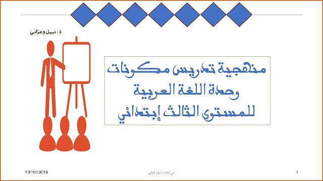 منهجية تدريس مكونات اللغة العربية الخاصة بالمستوى الثالث إبتدائي