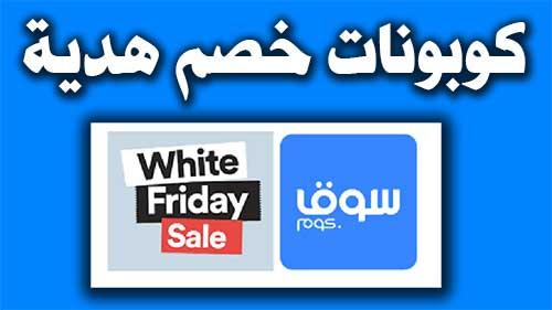 795f89c10 الجمعة السوداء (بالإنجليزية: Black Friday) وتسمى أحيانًا في الوطن العربي  بـالجمعة البيضاء، هو اليوم الذي يأتي مباشرة بعد عيد الشكر في الولايات  المتحدة وعادة ...